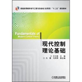 【二手包邮】现代控制理论基础 王立国 机械工业出版社