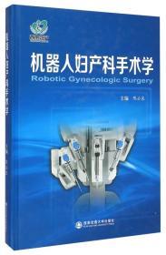 机器人妇产科手术学