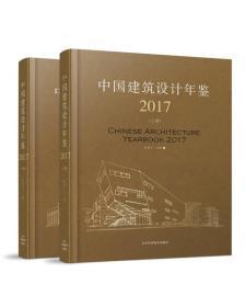 中国建筑设计年鉴2017(上、下册)9787559105264辽宁科学技术程泰宁 编