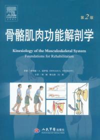 骨骼肌肉功能解剖学第2版