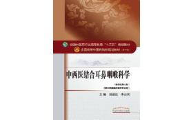 中西医结合耳鼻咽喉科学