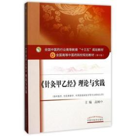 """全国中医药行业高等教育""""十三五""""规划教材·《针灸甲乙经》理论与实践"""