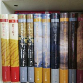 远行译丛(全32册)马来群岛自然考察记I 马来群岛自然考察记II 智慧七柱Ⅰ 智慧七柱Ⅱ