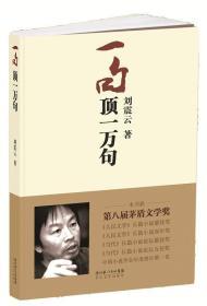 正版二手【包邮】一句顶一万句刘震云长江文艺出版社9787535439765有笔记