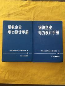 钢铁企业电力设计手册(上下册)精装 内页干净
