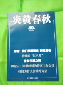 炎黄春秋杂志 全新2010年第10期导读:我们为什么会助纣为虐...王炼利