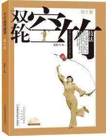 双轮空竹技法(第2版)