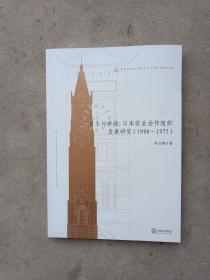 华东政法大学校庆六十周年纪念文丛:自主与参政:日本农业合作组织发展研究(1900-1975)