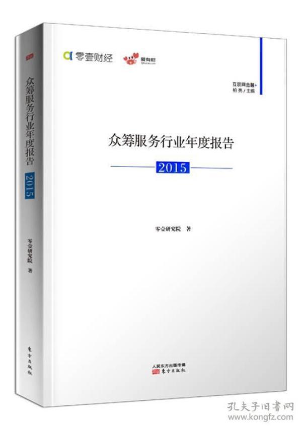 众筹服务行业年度报告(2015)