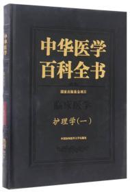 中华医学百科全书·临床医学:护理学(一)