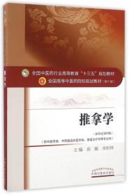 推拿学(供中医学类、中西医临床医学类、康复治疗学等专业用 新世纪第4版)
