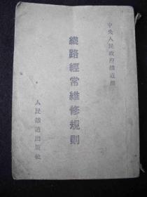 1954年出版的--铁路工具书---【【线路经常维修规则】】26000册--稀少