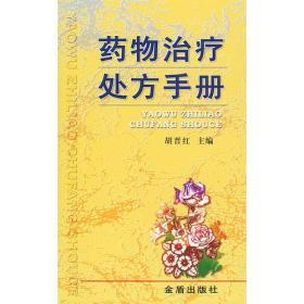 正版 药物手册 胡晋红  石力夫 金盾出版社