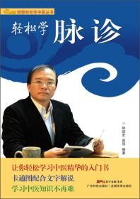 轻轻松松学中医丛书:轻松学脉诊