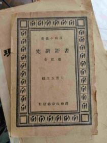 百科小丛书; 书评研究 民国二十四年初版