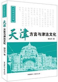 方言与文化丛书:天津方言与津沽文化