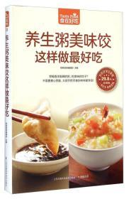 食在好吃30:养生粥美味饺这样做最好吃