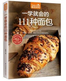 一学就会的111种面包(超值版)/食在好吃