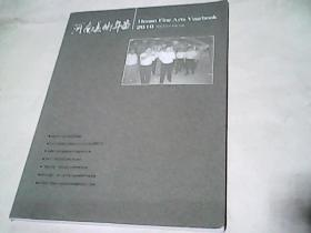 河南美术年鉴2010