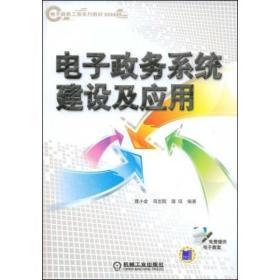 电子政务系统建设及应用