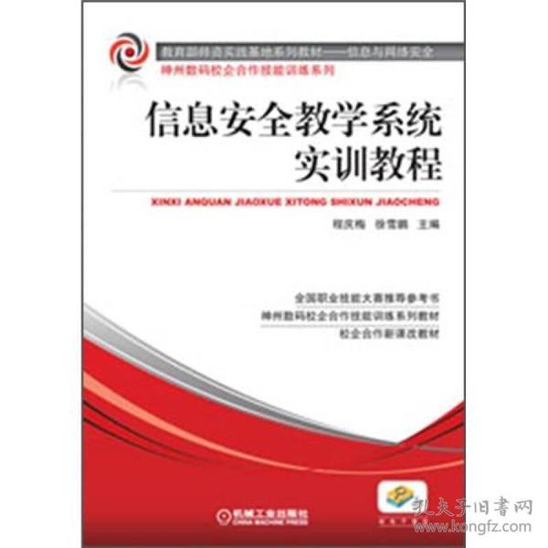 信息安全教学系统实训教程