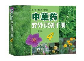 中草药野外识别手册4(第二版)