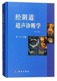 经阴道超声诊断学(第3版)