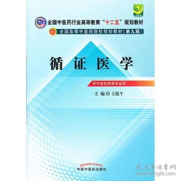 """循证医学--全国中医药行业高等教育""""十二五""""规划教材(第九版)"""