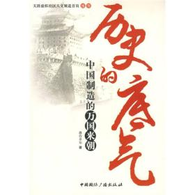 历史的底气:中国制造的万国来朝