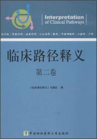 临床路径释义(第二卷)