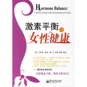 激素平衡与女性健康