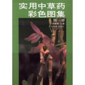实用中草药彩色图集(第一册)