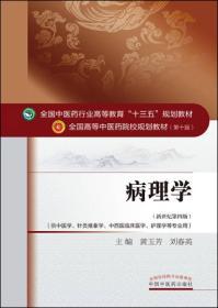 """病理学/全国中医药行业高等教育""""十三五""""规划教材"""