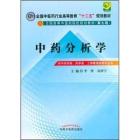 """中药分析学---全国中医药行业高等教育""""十二五""""规划教材(第九版)"""