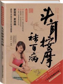 头耳按摩祛百病(2014牛皮纸版)