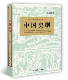中国史纲:你一定爱读的极简中国上古史