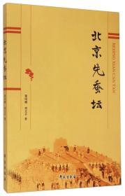 北京先蚕坛