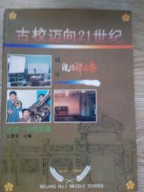 北京一中史稿