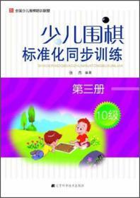 现货-少儿围棋标准化同步训练(第三册)10级