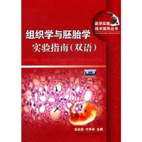 医学实验技术指导丛书:组织学与胚胎学实验指南(双语)