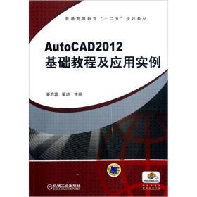 """普通高等教育""""十二五""""规划教材:AutoCAD2012 基础教程及应用实例"""
