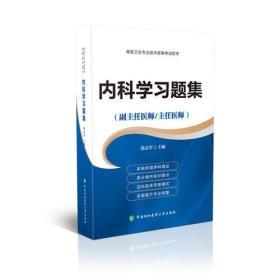 高级卫生专业技术资格考试指导用书 内科学习题集