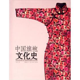 中国旗袍文化史