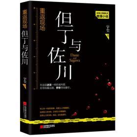 反转力MAX推理小说--但丁与佐川_9787559417152