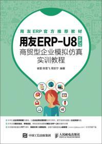 用友ERP-U8(V8.72) 商贸型企业模拟仿真实训教程