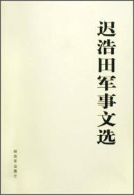 迟浩田军事文选