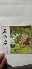 石清虚《聊斋》故事  名家绘画(国家一级美术师张大川)