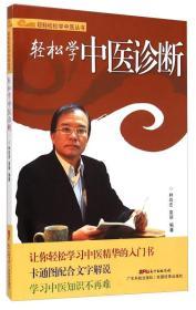 轻轻松松学中医丛书:轻松学中医诊断