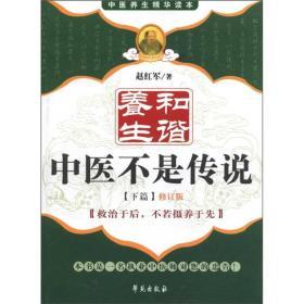 36.00 中医养生精华读本 和谐养生 中医不是传说 下篇(修订版)