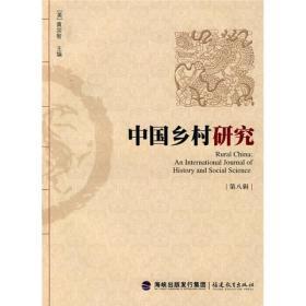 中国乡村研究[  第八辑]
